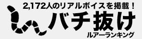 【バチ抜けルアー】リアル人気ランキング〜シーバスアングラー2172人が選んだ本当に釣れるシーバスルアー〜